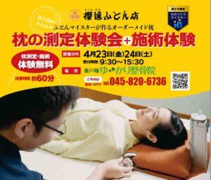 オーダーメイド枕【測定枕】体験会
